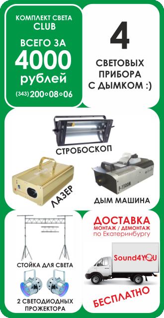 Аренда комплекта светового оборудования CLUB