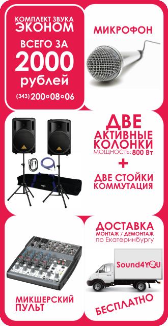Аренда комплекта звукового оборудования ЭКОНОМ