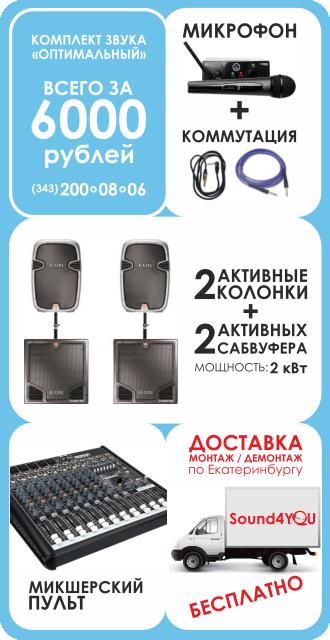 Аренда комплекта звукового оборудования ОПТИМАЛЬНЫЙ