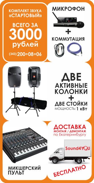 Аренда комплекта звукового оборудования СТАРТОВЫЙ