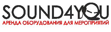 Sound4you обеспечиваем звуковым оборудованием мероприятия любой сложности, включая работу звукорежиссера