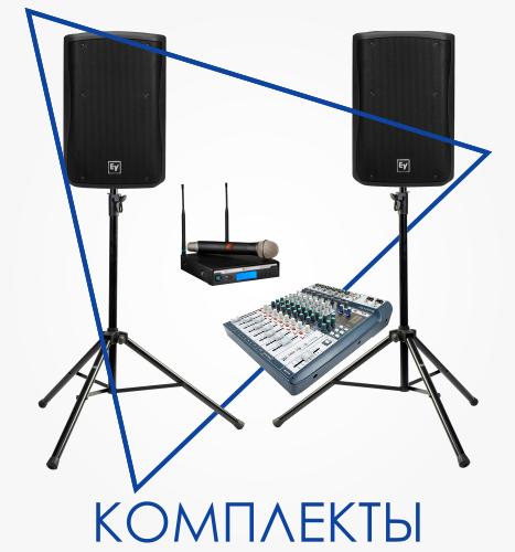 Аренда готового комплекта оборудования для мероприятия