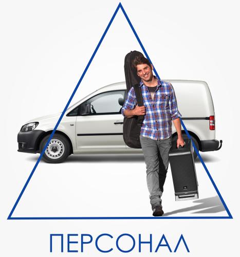 Персонал и транспорт